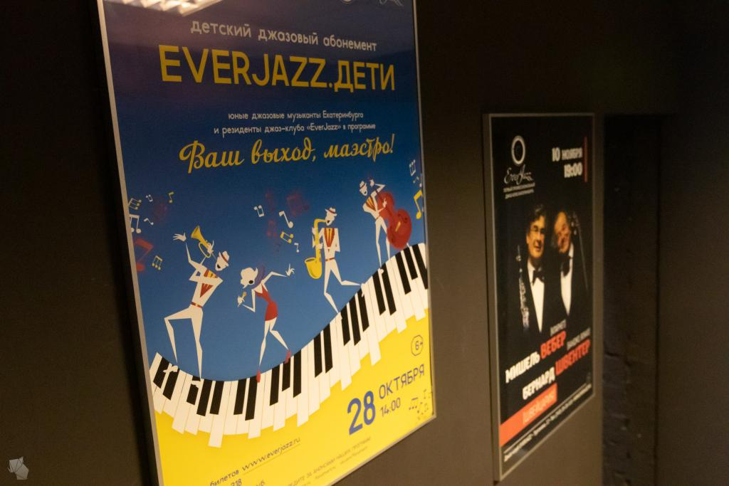 Проект EverJazz.Дети (28.10.2018)